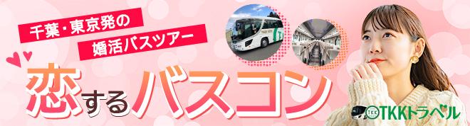 関東(千葉・東京)、関西(大阪)発の婚活バスツアー「恋するバスコン」はコチラ