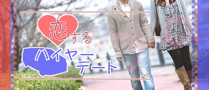 恋するハイヤーデート