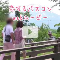 「恋するバスコン」紹介動画