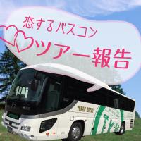 恋するバスコンツアー報告