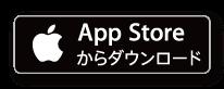 appストアからダウンロード