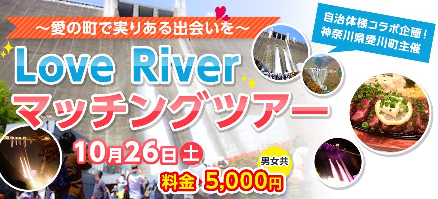 10/26(土)〜愛の町で実りある出会いを〜Love River マッチングツアー