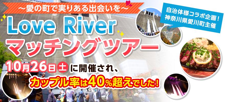 10/26(土)〜愛の町で実りある出会いを〜Love River 10月26日土 開催されました。カップル率は40%超え!
