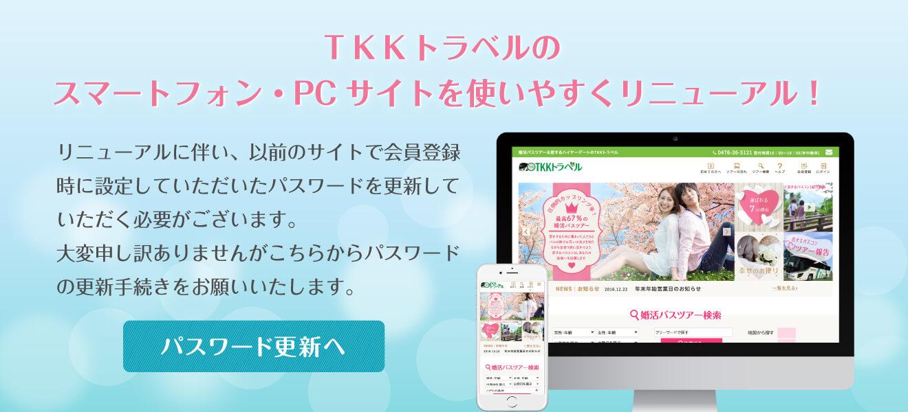 TKKトラベルのスマートフォン・PCサイトを使いやすくリニューアル