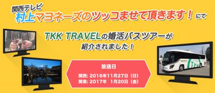 2016年11月27日 関西テレビでTKK TRAVEL婚活バスツアーを紹介して頂きました!