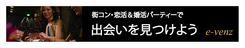 街コン・恋活&婚活パーティーのイベンツ様にてTKKトラベルのツアーが掲載中