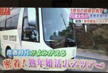 2018年5月8日 テレビ朝日で婚活バスツアーが紹介されました!